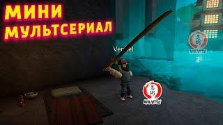МИНИ МУЛЬТСЕРИАЛ НИНДЗЯ НЕЗНАКОМЕЦ 3 СЕРИЯ ЗАКЛЮЧИТЕЛЬНАЯ Roblox Ninja Assassin Роблокс ниндзя