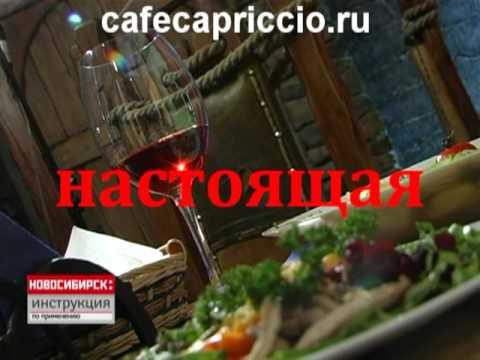 Каприччио. Доставка пиццы в Новосибирске.