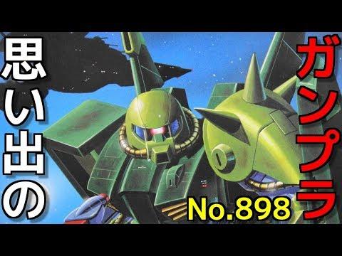 898 1/100 RMS-106 ハイザック 『機動戦士Zガンダム』