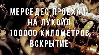 видео Лукойл