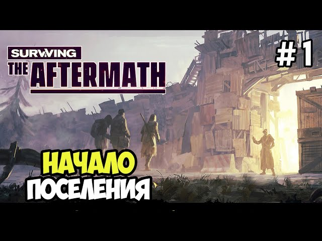 Surviving the Aftermath (видео)