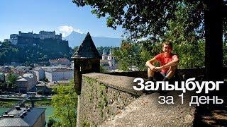 В Зальцбург на 1 день(Что посмотреть в Зальцбурге за 1 день? Маршрут прогулки на → http://venagid.ru/21175-salzburg-na-odin-den., 2014-04-10T07:53:55.000Z)