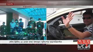 সিনহা ঘটনায় সেনাপ্রধান-আইজিপি'র যৌথ ব্রিফিং | Somoy TV