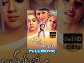 Chukkallo Chandrudu Full Movie - Siddharth | ANR | Sadha | Charmme Kaur | Saloni