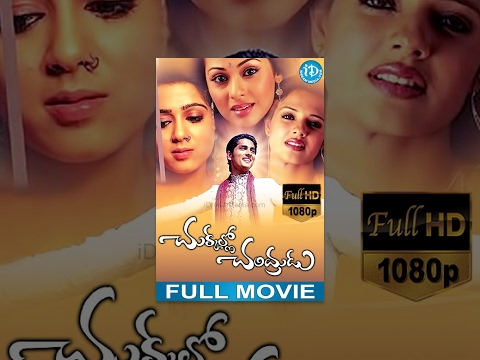 Chukkallo Chandrudu Full Movie - Siddharth | ANR | Sadha | Charmme Kaur | Saloni