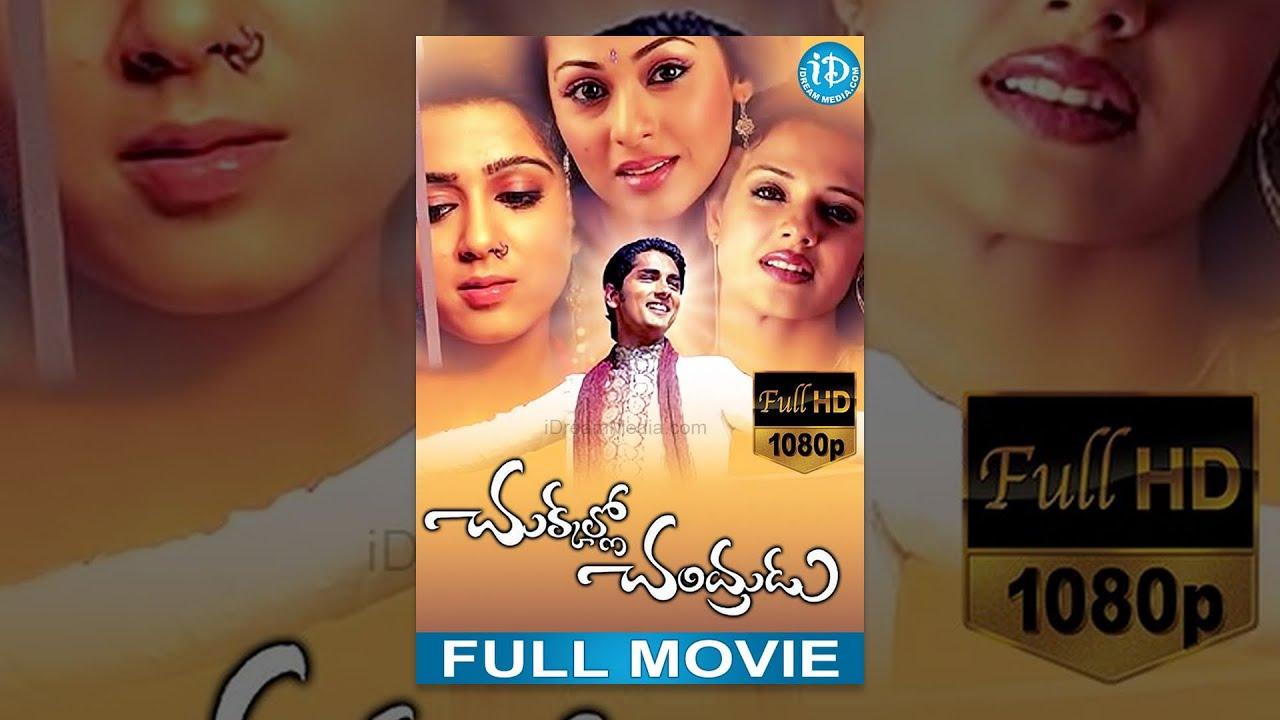 Download Chukkallo Chandrudu Full Movie - Siddharth | ANR | Sadha | Charmme Kaur | Saloni