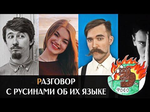 СТРИМ о русинском языке: русины Мигаль и Мария; Микитко, Милин