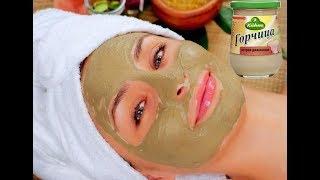 ★Увлажняющая маска для лица с ГОРЧИЦЕЙ. Яблочно-морковная и творожно-молочная маски