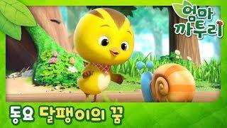 달팽이의 꿈 | 인기율동동요 | 엄마까투리 인기동요 | Katuri Songs for Children