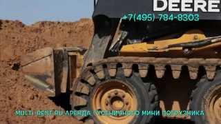 Аренда гусеничного мини погрузчика от 1000 руб/час - Multi-Rent.ru(Аренда гусеничного мини погрузчика в Москве и Подмосковье от 1 000 руб./час http://multi-rent.ru/arenda-minipogruzchika/gusenichnyy-mini-po..., 2014-06-17T20:38:07.000Z)