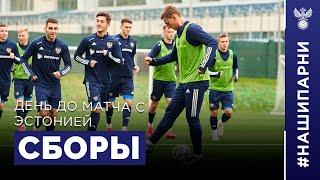 Молодёжка Сборы День до матча с Эстонией