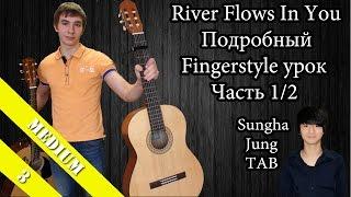 Yiruma - River Flows in You (Подробный Fingerstyle урок / как играть) Sungha Jung TAB - Часть 1/2