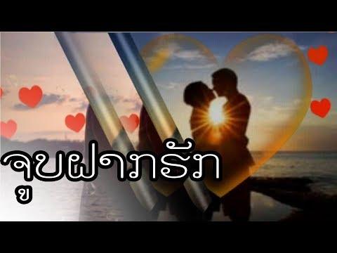 ຈູບຝາກຮັກ / #? / Ajarn Phomma Phimmasone / Lao Song /