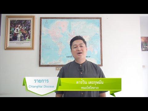 รายการ chiangmai diocese ครอบครัว EP4 ตอนที่ 18