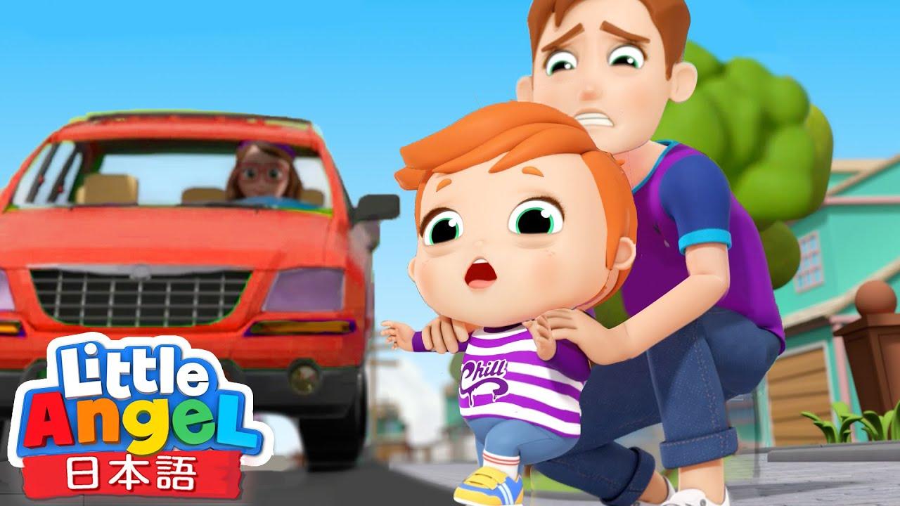 安全にきをつけて!⚠️ - ケガをせずに遊ぼう | 子供向け安全教育のうた | 童謡と子供の歌 | Little Angel - リトルエンジェル日本語