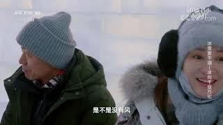 [跟着书本去旅行]冰房子能取暖?| 课本中国