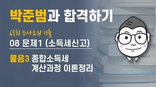 08 [65회 조사요원 문제1 (소득세 신고) 물음3]…