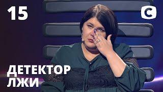 Детектор лжи 2020 – Выпуск 15 от 07.12.2020   Ирина Завгородняя