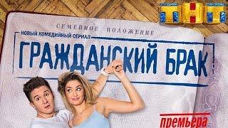 """Премьера! """"Гражданский брак"""" сегодня в 20:00 на ТНТ (16+)"""