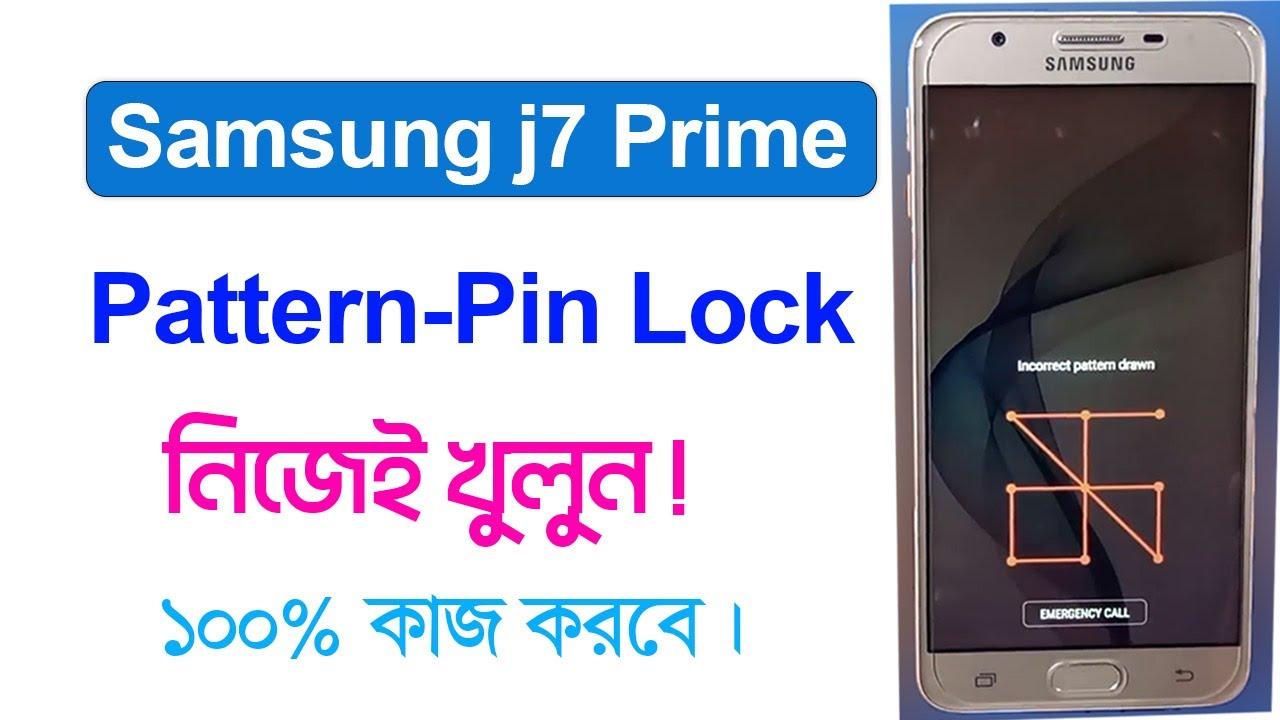 Samsung J7 Prime Hard Reset - Pattern Lock / Pin Unlock Bangla