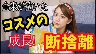 コスメの断捨離2018!!!