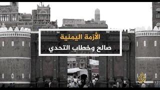 شاهد تقريرا عن تحدي المخلوع صالح للتحالف العربي