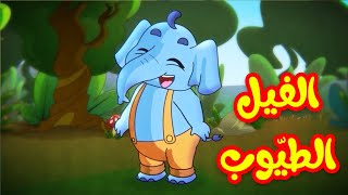 الفيل الطيوب - طيور بيبي