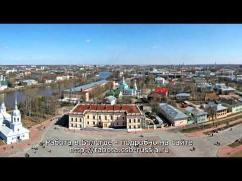Работа в Вологде. Приглашаем молодых людей для работы в 2013 году.