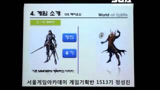 서울게임아카데미 제안서발표 게임기획반 1513기 정성진