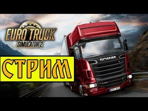 Стрим  Euro Truck Simulator 2 Восточный Экспресс #13 Рельс Арзамас-Курск