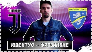 ЮВЕНТУС - ФРОЗИНОНЕ / ПРОГНОЗЫ НА ФУТБОЛ