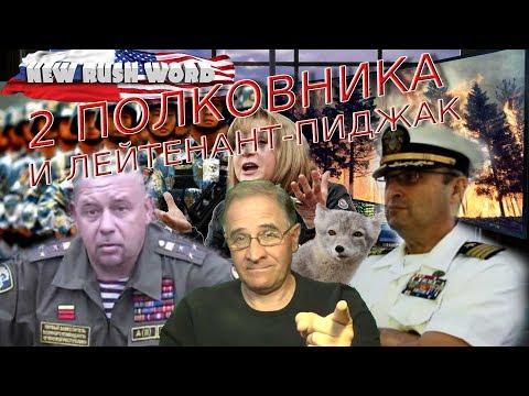Два полковника и лейтенант-пиджак. О событиях в России и мире (выпуск 2)