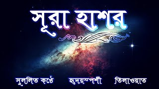 Quran Bangla Translation - 59.Sura Al Hashor