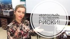 """Какие документы запросить у возрастного собственника?// Справки из ПНД и НД """"спасут""""?"""