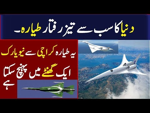 World's FASTEST AIRCRAFT EVER*! Reliving the AMAZING Mach 10 (7,310 MPH) capable HYPERSONIC X-43A!