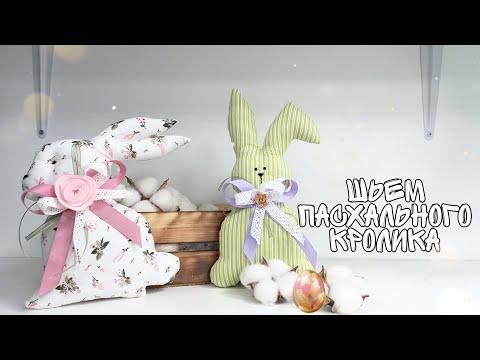 Кролика сшить своими руками