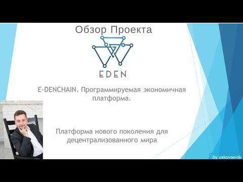 EdenChain. Экономическая Платформа-Блокчейн нового поколения. Обзор Проекта.