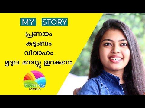 മൃദുലയുടെ കുടുംബവിശേഷങ്ങൾ  Bharya serial actress Mridhula Vijai Interview