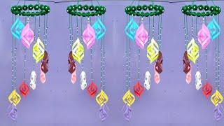 पेपर से झूमर बनाने का तरीका | color paper jhumar | wall hanging | new jhumar designs | paper craft
