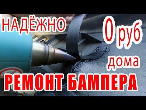 Смотреть ⭐ Ремонт бампера БЕСПЛАТНЫЙ и НАДЁЖНЫЙ   Пайка пластмассового бампера авто Трещина в бампере. 🚘 онлайн