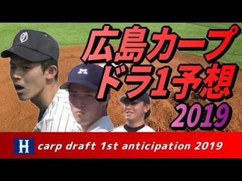 広島 カープ ドラフト 2019