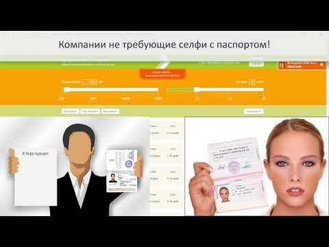 Как взять онлайн кредит на другого человека?