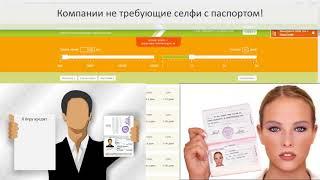 видео микрозайм онлайн