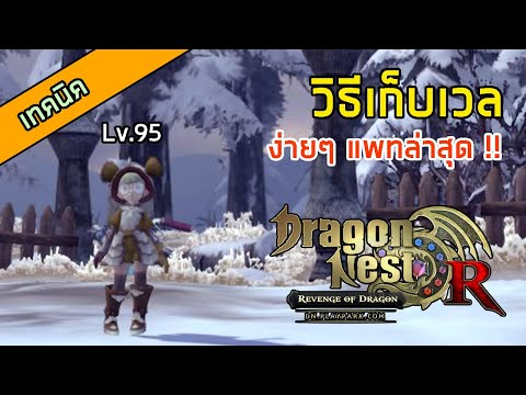   Dragon Nest R   วิธีเก็บเวล 195 [แพทล่าสุด]