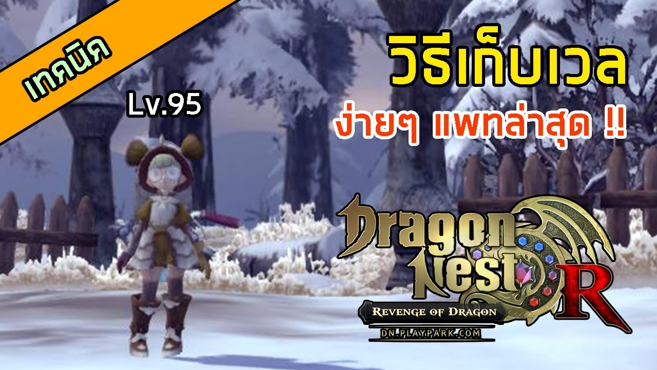 Download | Dragon Nest R | วิธีเก็บเวล 1-95 [แพทล่าสุด]