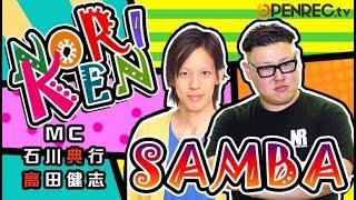 「タイトル」ノリケンサンバ 第1回 ゲスト:うさまりあ 原あや香 「詳細...