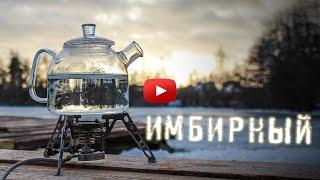 Имбирный Согревающий напиток. Рецепт чая с имбирем и медом на природе. Погружение в чай