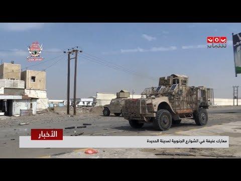 معارك عنيفة في الشوارع الجنوبية لمدينة الحديدة | تقرير يمن شباب