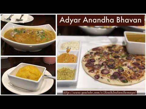 Dinner at Adyar Anandha Bhavan | அடையார் ஆனந்த பவன் - அமெரிக்கா | Veg restaurant in Newjersey