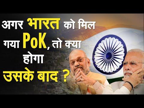 Download अगर भारत को मिल गया PoK तो क्या होगा उसके बाद?   India   PM Modi   POK News in Hindi   History